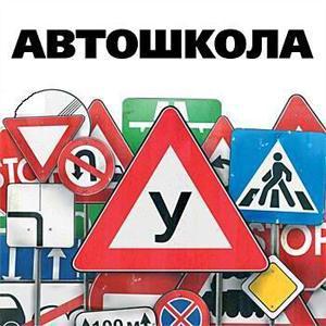 Автошколы Рудни