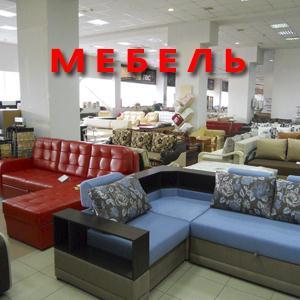 Магазины мебели Рудни