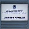 Отделения полиции в Рудне