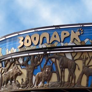 Зоопарки Рудни